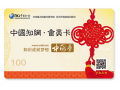 中国知网充值卡100元