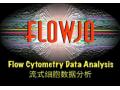 FlowJo流式数据分析软件初级教程 (35播放)
