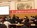 2016年女科学家高层论坛在京举行