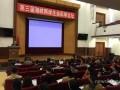 第三届海峡两岸生命科学论坛在沪举行