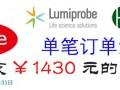 Lumiprobe单笔订单满1万任送一支1430元的荧光染料