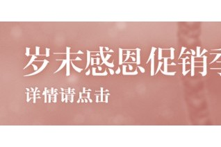 NEB 2016年岁末感恩促销季,至 2017年1月31日