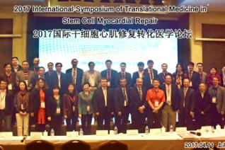 """""""2017国际干细胞心肌修复转化医学论坛""""在沪顺利举行"""