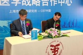 上海交大医学院免疫学研究所-CST中国精准医学战略合作中心成立