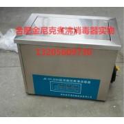 台式数控煮沸消毒机(22.5升)