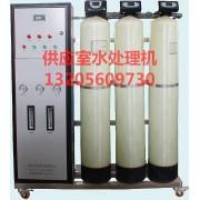 医院供应室纯水装置、纯水机