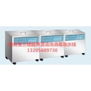 供应室三槽式超声波清洗机、消毒机(52升)