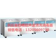 供应室四槽式超声波清洗消毒器