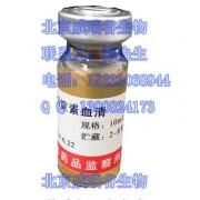 炭疽沉淀素血清(液体)10ml-15233068944