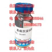 炭疽杆菌抗原(液体)5ml-15233068944
