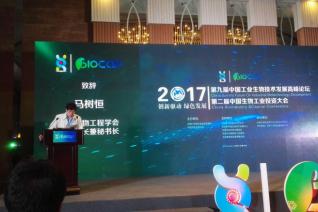 第九届中国工业生物技术发展高峰论坛开幕
