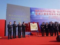 南方海洋科学与工程广东省实验室建设正式揭牌全面启动