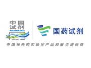 国药集团化学试剂有限公司_中国试剂网_国药网上商城