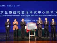 北京生物结构前沿研究中心成立 施一公任主任